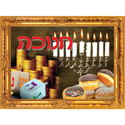 Sticker By Number Puzzle - Chanukah