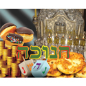 Create Your Own Puzzle - Chanukah