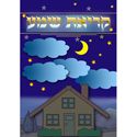 Deco Page Card - Krias Shema