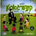 Lechaim Book & CD- Kindergarten
