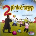 Lechaim Book & CD- Kindergarten 2