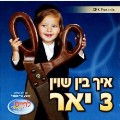 Lechaim Book & CD- I Am 3 Years Old
