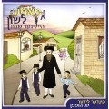 Lechaim Book & CD- Shabbos