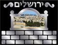 Yerushalayim Metallic Art
