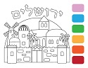 PAINT YOUR OWN - YERUSHALAYIM (6 PACK)