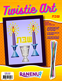 Shabbos Twistie Art (6/pk)