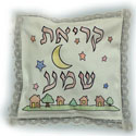 Krias Shema Decorative Pillow