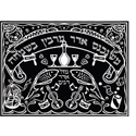 Purim Velvet Art (6 pack)