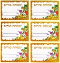 GLITTER SIMCHAS PURIM STICKERS