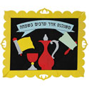 Purim Plaque